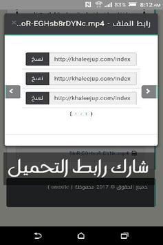 رفع الملفات والصور KhaleejUp apk screenshot
