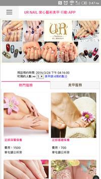 UR NAIL 棠心藝術美甲行動APP (近草屯鎮公所) apk screenshot
