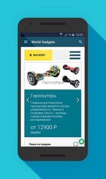 World-gadgets poster