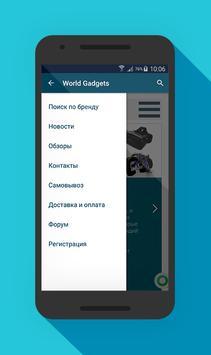 World-gadgets screenshot 1