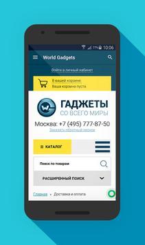 World-gadgets screenshot 2