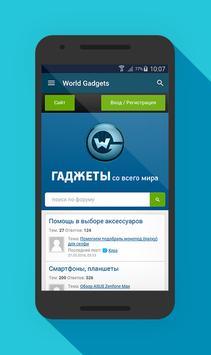 World-gadgets screenshot 3