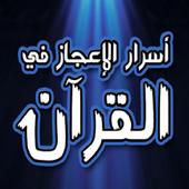 أسرار الإعجاز في القرآن icon