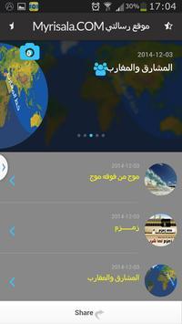 أسرار الإعجاز في القرآن screenshot 1