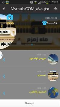 أسرار الإعجاز في القرآن screenshot 2