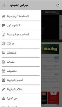 نبراس الشباب screenshot 1