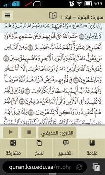 Koran with explanation screenshot 1