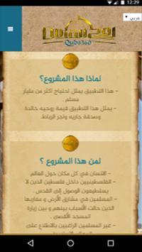Quds360 screenshot 3