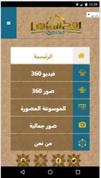 Quds360 screenshot 2