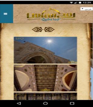 Quds360 screenshot 4