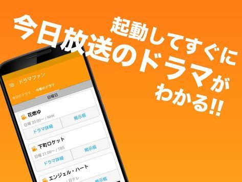 ドラマファン apk screenshot