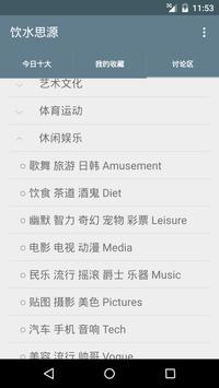 饮水思源 BBS apk screenshot