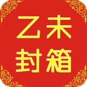 2016德云社乙未封箱专场 icon