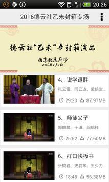 2016德云社乙未封箱专场 poster