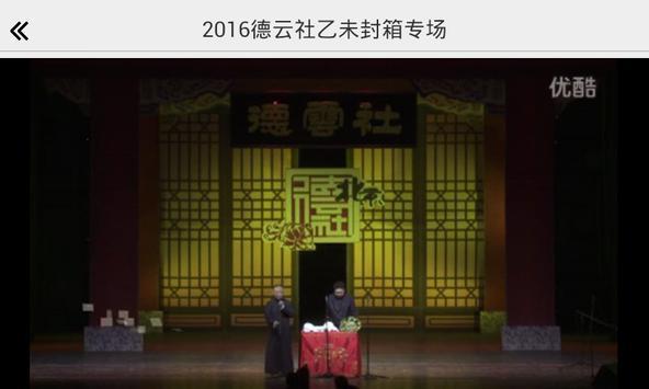 2016德云社乙未封箱专场 apk screenshot