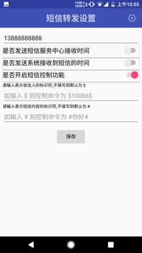 短信转发助手 apk screenshot