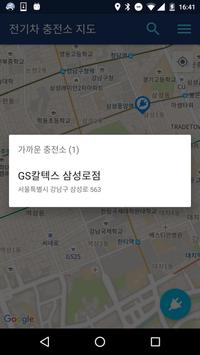 전기차충전소 apk screenshot