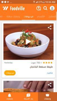 Foodville apk screenshot