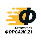 Автошкола Форсаж-21 icon