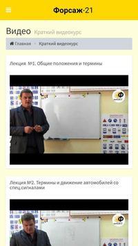 Автошкола Форсаж-21 screenshot 1