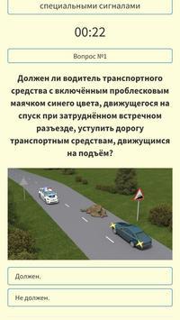 Автошкола Форсаж-21 screenshot 2