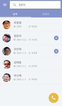 Grape Party 그레이프 파티 apk screenshot