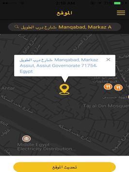 Mafatihi screenshot 1