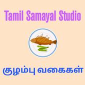 குழம்பு வகைகள் ( Kulambu Recipies in Tamil) icon