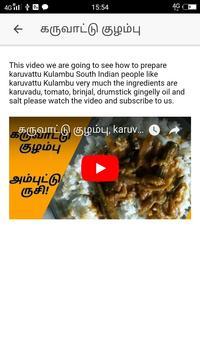 குழம்பு வகைகள் ( Kulambu Recipies in Tamil) screenshot 1