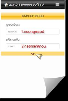 TopUp2U screenshot 3