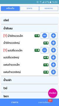 DWaiter screenshot 5