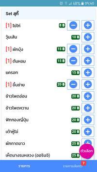 DWaiter screenshot 6