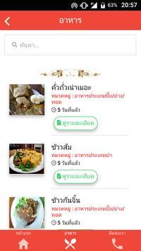 รวมสูตรอาหารไทใหญ่ screenshot 3