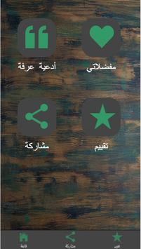ادعية يوم عرفة مكتوبة poster