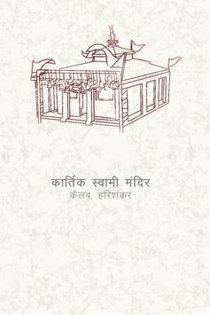 Kartik Swami screenshot 1