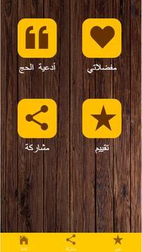 دليل أدعية الحاج عند كل منسك poster