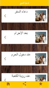دليل أدعية الحاج عند كل منسك apk screenshot