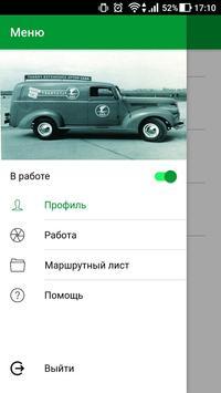Альфатранс apk screenshot