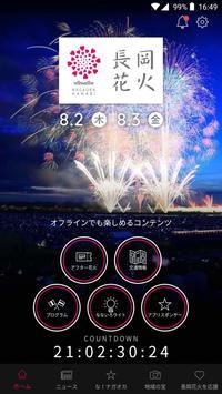 長岡花火 公式アプリ poster