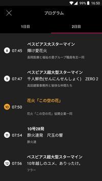 長岡花火 公式アプリ apk screenshot