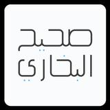 «Сахих» аль-Бухари