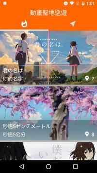 動畫聖地巡遊 screenshot 3