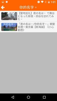 動畫聖地巡遊 screenshot 2