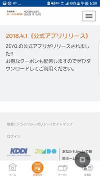 ZEYO.(カレーうどん専門店) screenshot 1