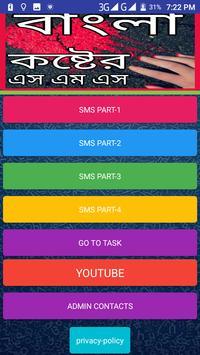SAD BANGLA SMS 5 1 (Android) - Download APK