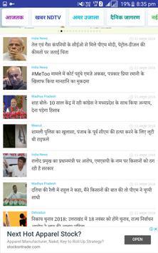 N.S News & Shop India screenshot 1
