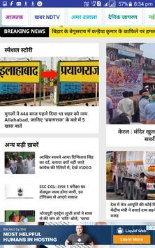 N.S News & Shop India screenshot 7
