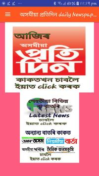 Assamese daily Newspaper poster