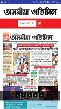 Assamese daily Newspaper screenshot 1