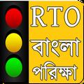 RTO Question Answer-Licence Bengali Exam (বাংলা)